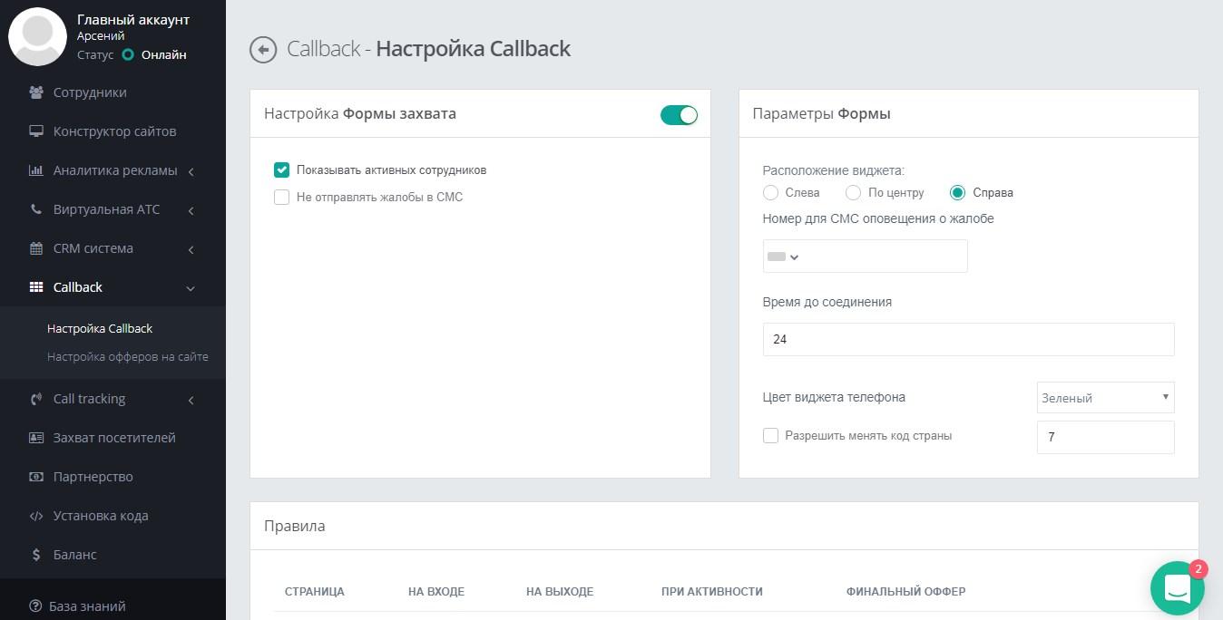 Callback интернет-магазину