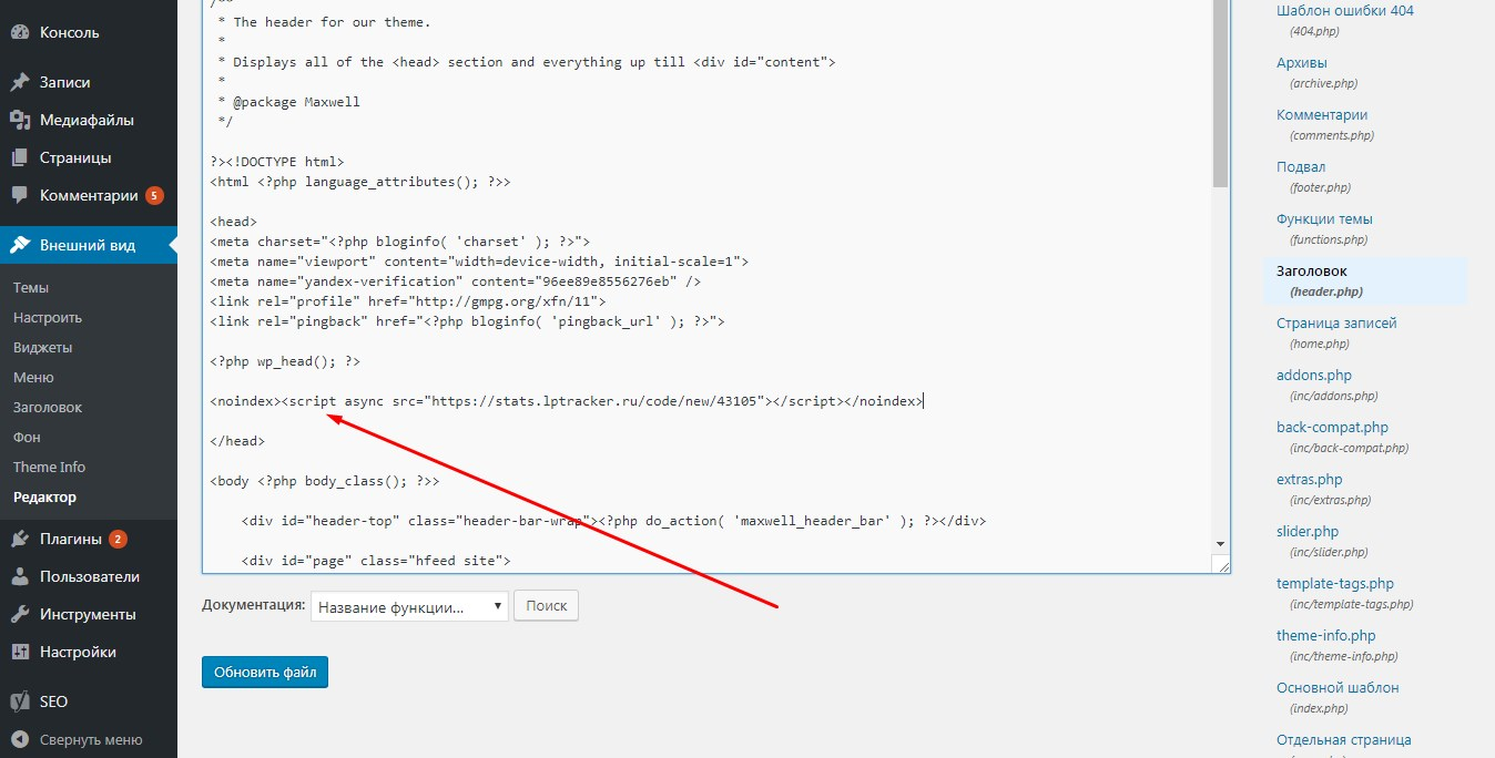 Установка кода WordPress