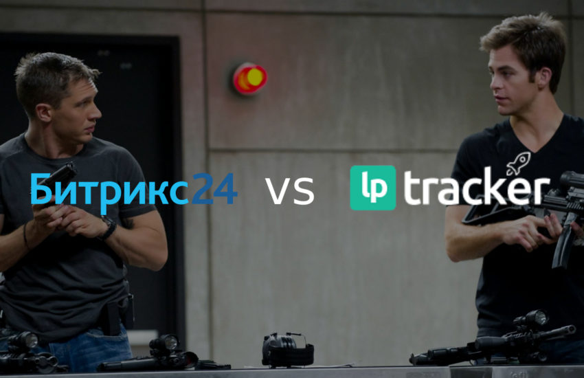 LpTracker vs Битрикс 24
