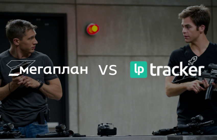 Мегаплан VS LpTracker