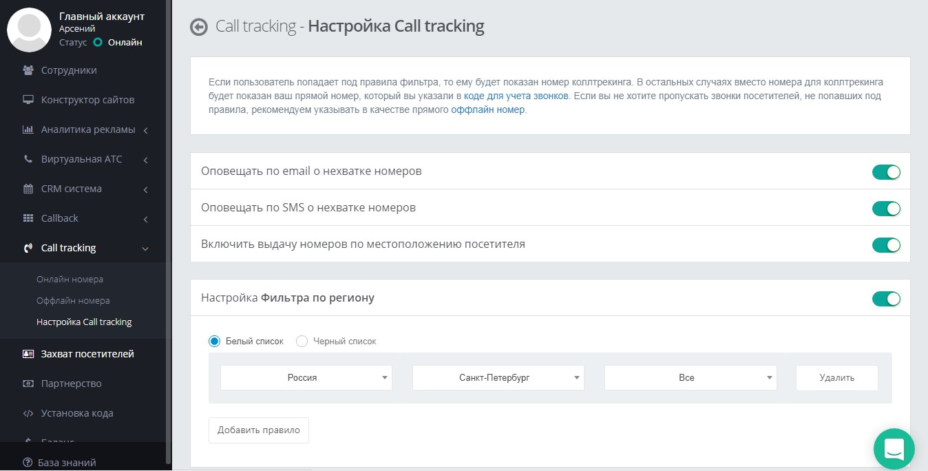 Настройка calltracking